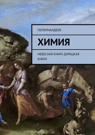 ХИМИЯ небесная книга [calibre 3.37.0]