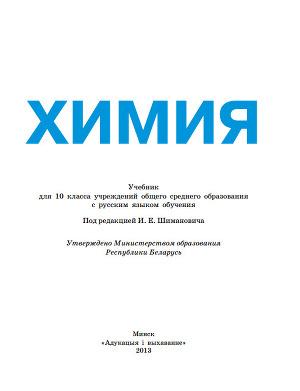 Химия: учебник для 10 класса учреждений общего среднего образования с русским языком обучения