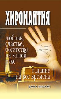 Хиромантия – любовь, счастье, богатство на вашей руке. Гадание на все времена