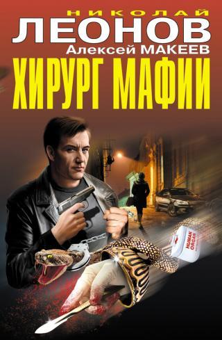 Хирург мафии [сборник]