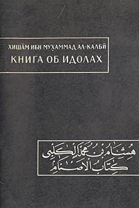 Хишам ибн Мухаммад ал-Калби. Книга об идолах [Китаб ал-аснам]
