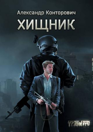 Хищник [publisher: SelfPub.ru]