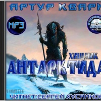 Хищники-3. Антарктида
