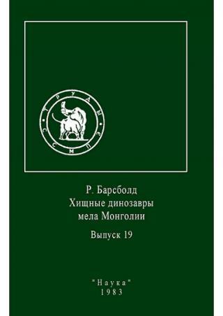 Хищные динозавры мела Монголии