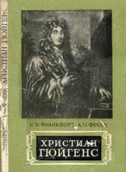 Хистиан Гюйгенс