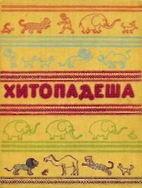Хитопадеша (сборник) (с илл.)