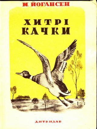 Хитрі качки (збірка)