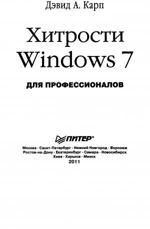 Хитрости Windows 7. Для профессионалов - 2011