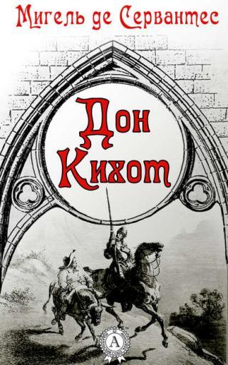 Хитроумный идальго Дон Кихот Ламанчский (Часть 1)