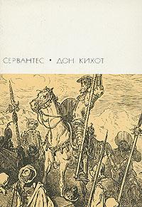 Хитроумный идальго Дон Кихот Ламанчский. Часть первая