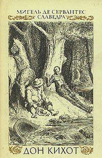 Хитроумный Идальго Дон Кихот Ламанчский (Часть вторая)
