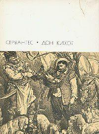 Хитроумный идальго Дон Кихот Ламанчский. Часть вторая