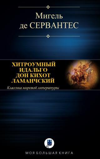 ХИТРОУМНЫЙ ИДАЛЬГО ДОН КИХОТ ЛАМАНЧСКИЙ [компиляция]