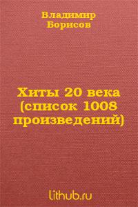 Хиты 20 века (список 1008 произведений)