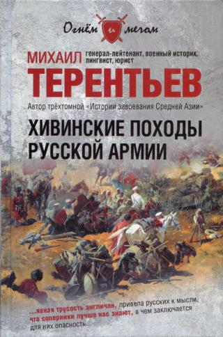 Хивинские походы русской армии [Maxima-Library]