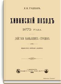 Хивинский поход 1873 года. Действия кавказских отрядов