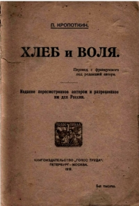 Хлеб и воля [издание 1919 года (+ предисловие)]