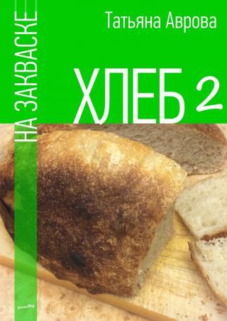 Хлеб назакваске2