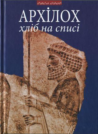 Хліб на списі. Фраґменти віршів. Переклад з давньогрецької, передмова, коментарі Андрія Содомори