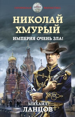 Хмурый Император (СИ)