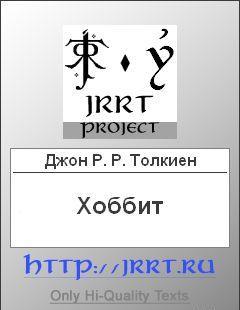 Хоббит (перевод Н. Рахмановой)