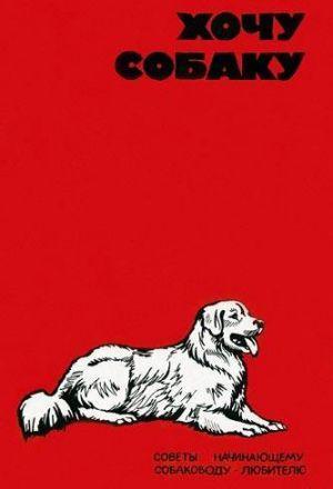 Хочу собаку. Советы начинающему собаководу-любителю (Сборник)