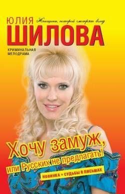 Хочу замуж, или Русских не предлагать