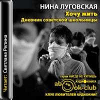 Хочу жить! Дневник советской школьницы