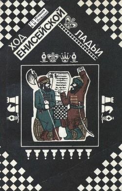 Ход енисейской ладьи: Из истории развития шахмат в Красноярском крае