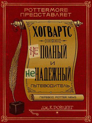 Хогвартс: неполный и ненадежный путеводитель