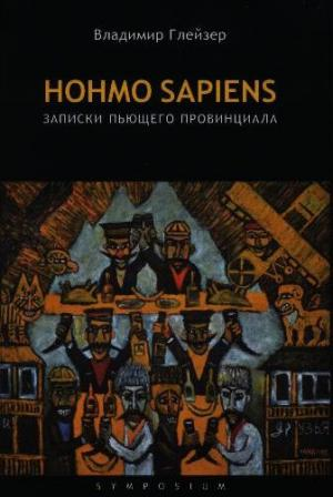 Hohmo sapiens. Записки пьющего провинциала