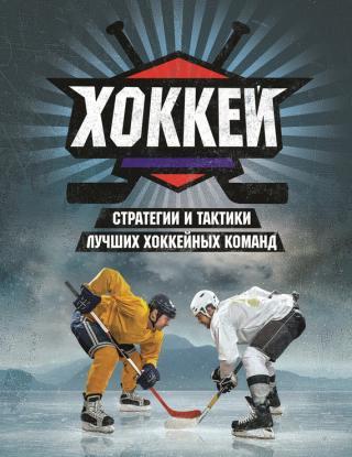 Хоккей [Стратегии и тактики лучших хоккейных команд]