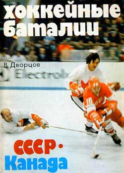 Хоккейные баталии. СССР - Канада