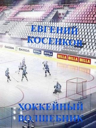 Хоккейный волшебник