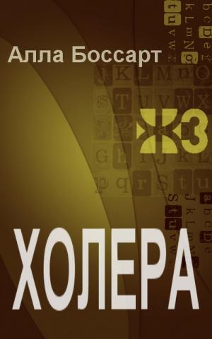 Холера [Maxima-Library]