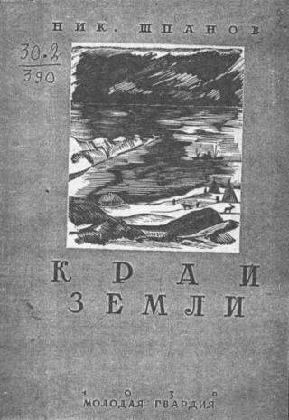 Холгол (Край земли - 2)