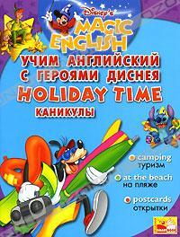 Holiday Time (Учим английский с героями Диснея)