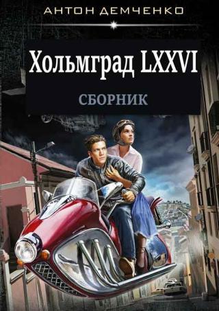 Хольмград LXXVI [2 книги] [Компиляция]