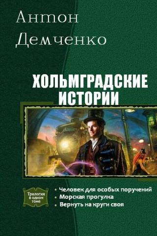Хольмградская история 3 [calibre 1.47.0]