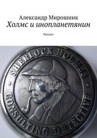 Холмс и инопланетянин