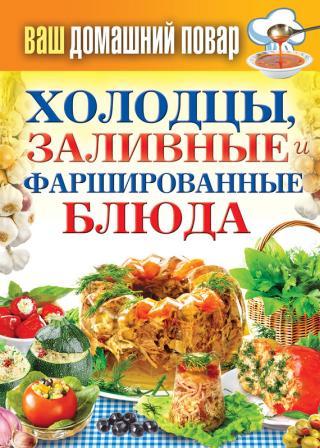 Холодцы, заливные и фаршированные блюда. 1000 лучших рецептов