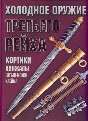Холодное оружие 3-го рейха Кортики, Ножи, клейма