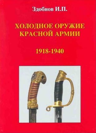 Холодное оружие Красной Армии 1918-1940