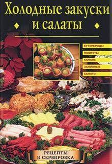 Холодные закуски и салаты