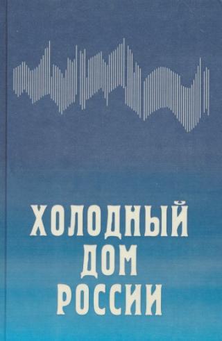Холодный дом России Документы, исследования, размышления о региональных приоритетах Европейского Севера