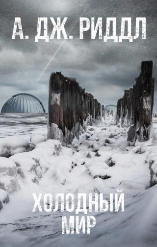 Холодный мир [litres]