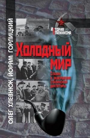 Холодный мир. Сталин и завершение сталинской диктатуры