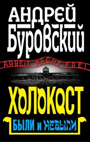 Холокост. Были и небыли