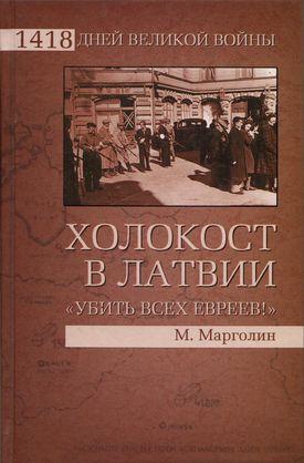 Холокост в Латвии. «Убить всех евреев!»