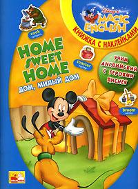 Home, Sweet Home (Учим английский с героями Диснея)